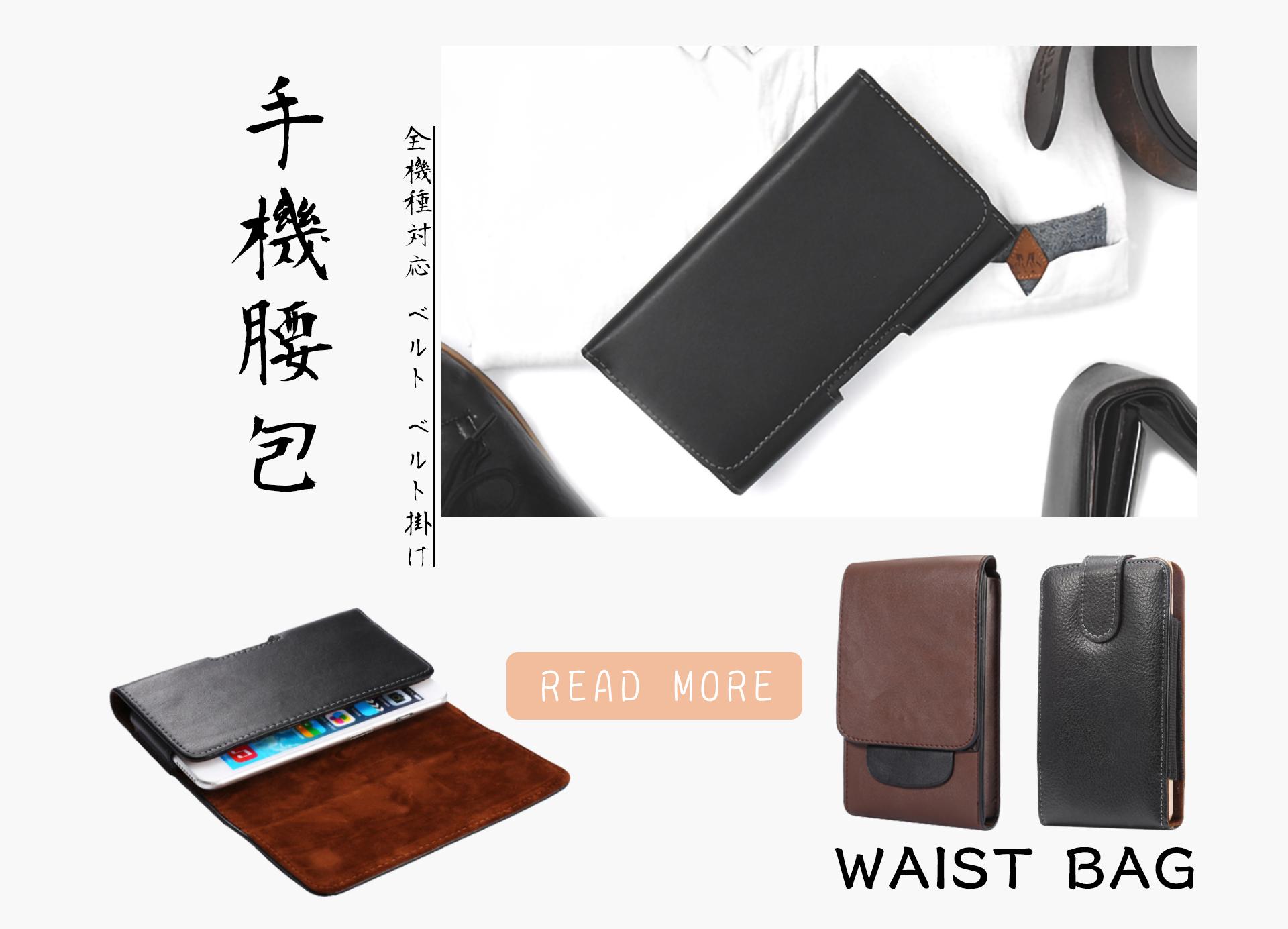 皮革腰包(WAIST BAG) - 手機腰包