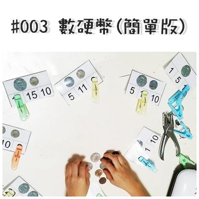 #003 數硬幣簡單版.jpg