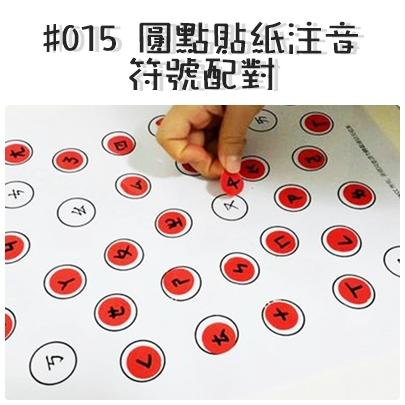#015 圓點貼紙注音符號配對.jpg