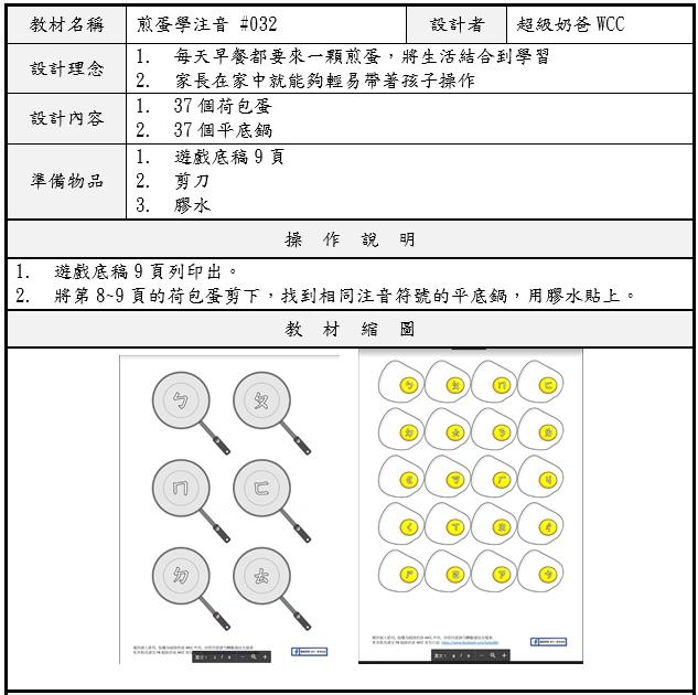 #032 煎蛋學注音說明.jpg