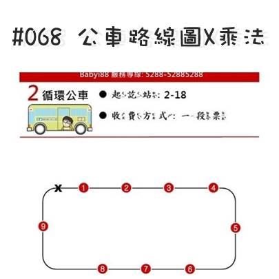 #068 公車路線圖 X 乘法.jpg