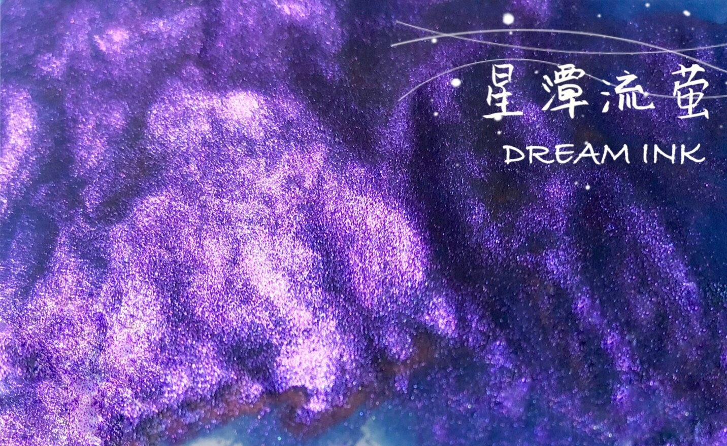Dream Ink - Celestial Fireflies.jpg