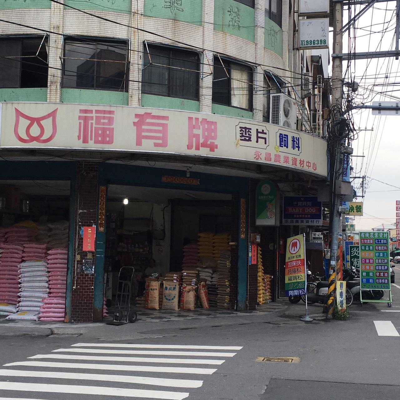 店面照片-永昌.jpg