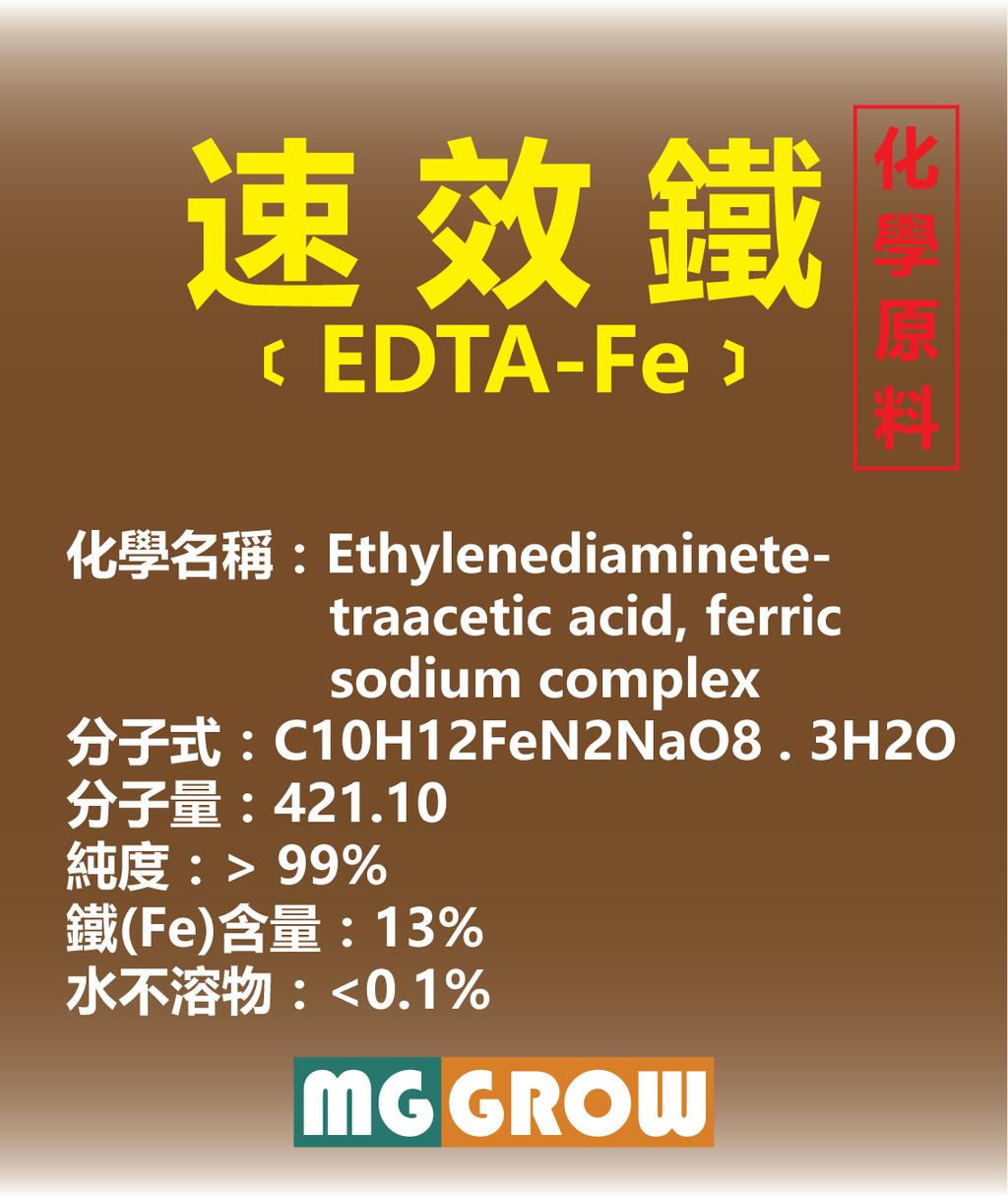 圖示_化工原料_EDTA-Fe-01.png