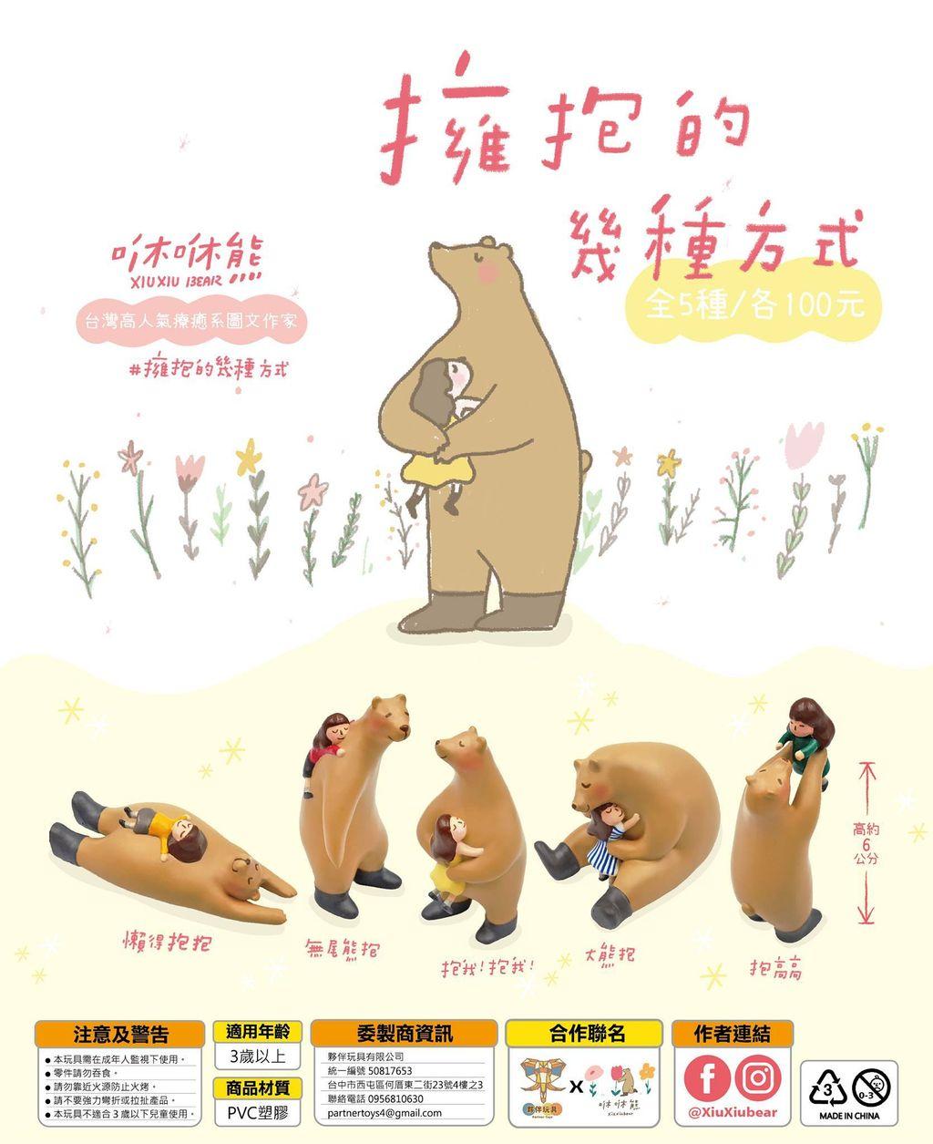 咻咻熊.jpg