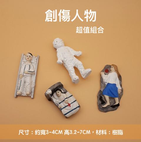 病人 受傷者 死者 超值組合4件.jpg