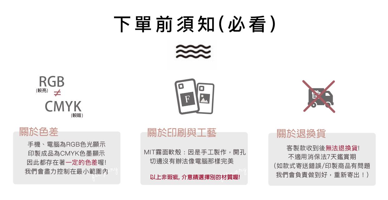 客製化內文-MIT-雙層_客製化須知.jpg