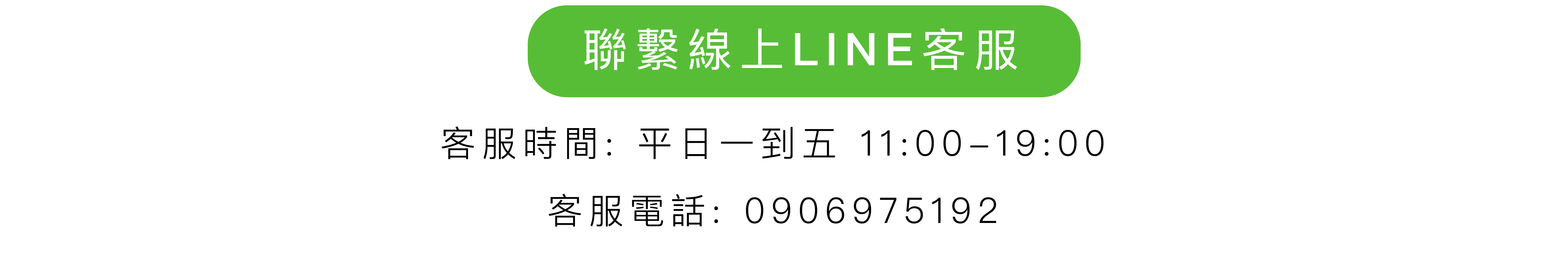 售後illus_LINE.jpg