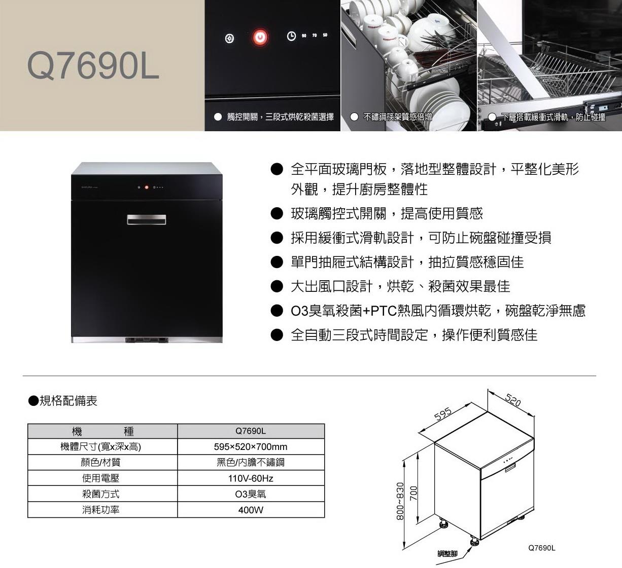 櫻花烘碗機Q7690L-3-3.jpg