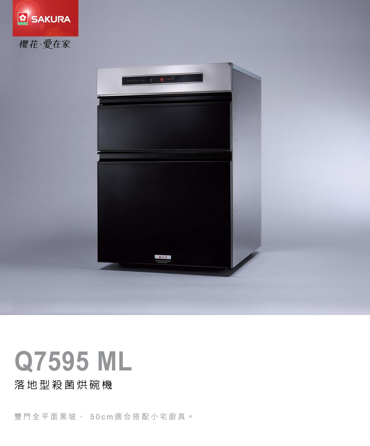 櫻花烘碗機Q7595ML.jpg