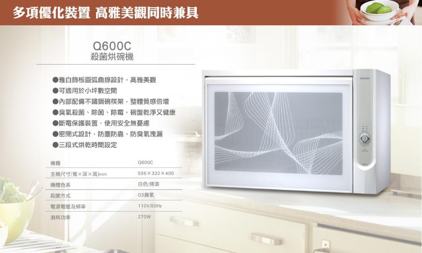 櫻花烘碗機Q600C.jpg