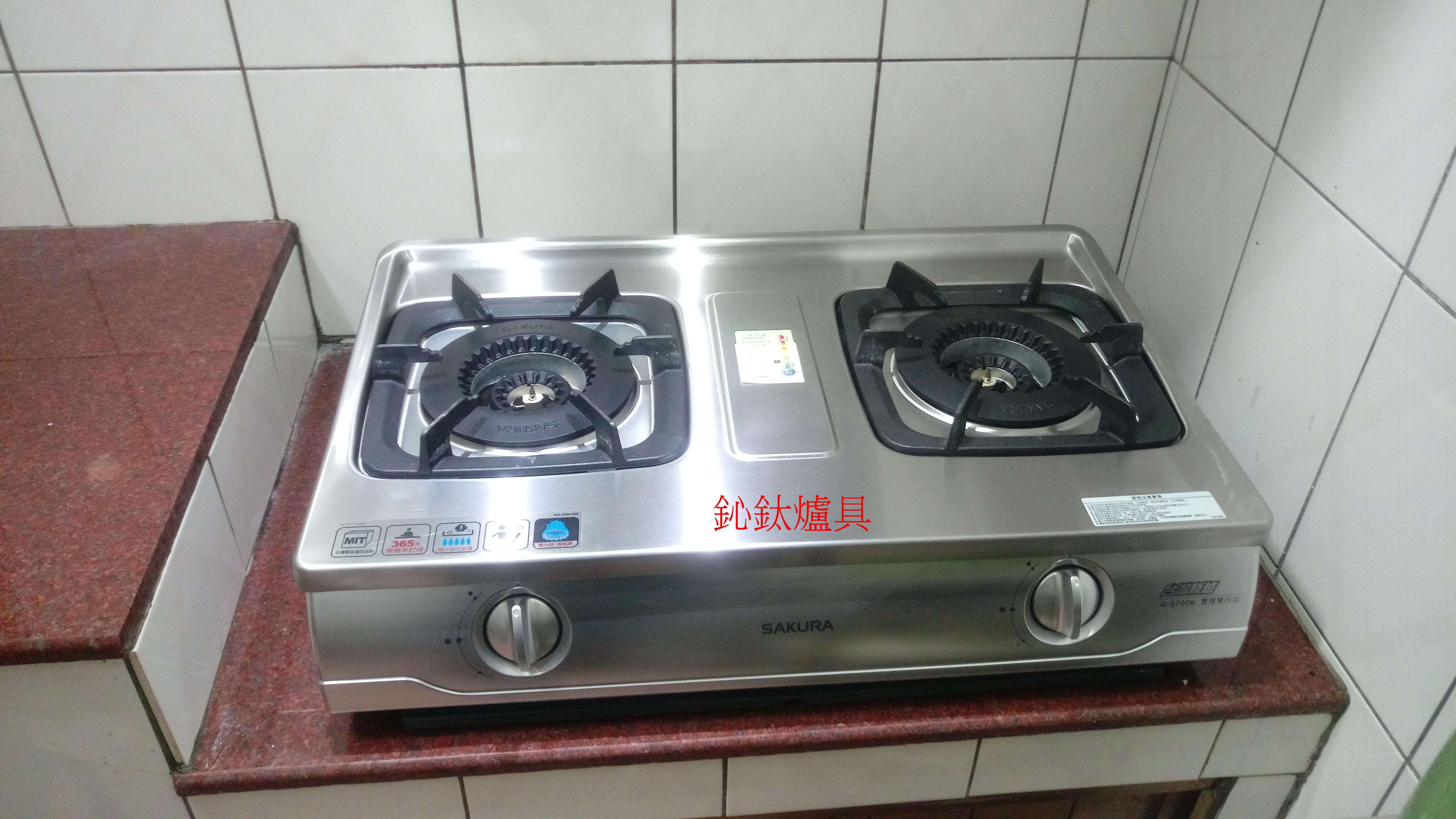 櫻花瓦斯爐G-5700K雙內焰安全爐.jpg