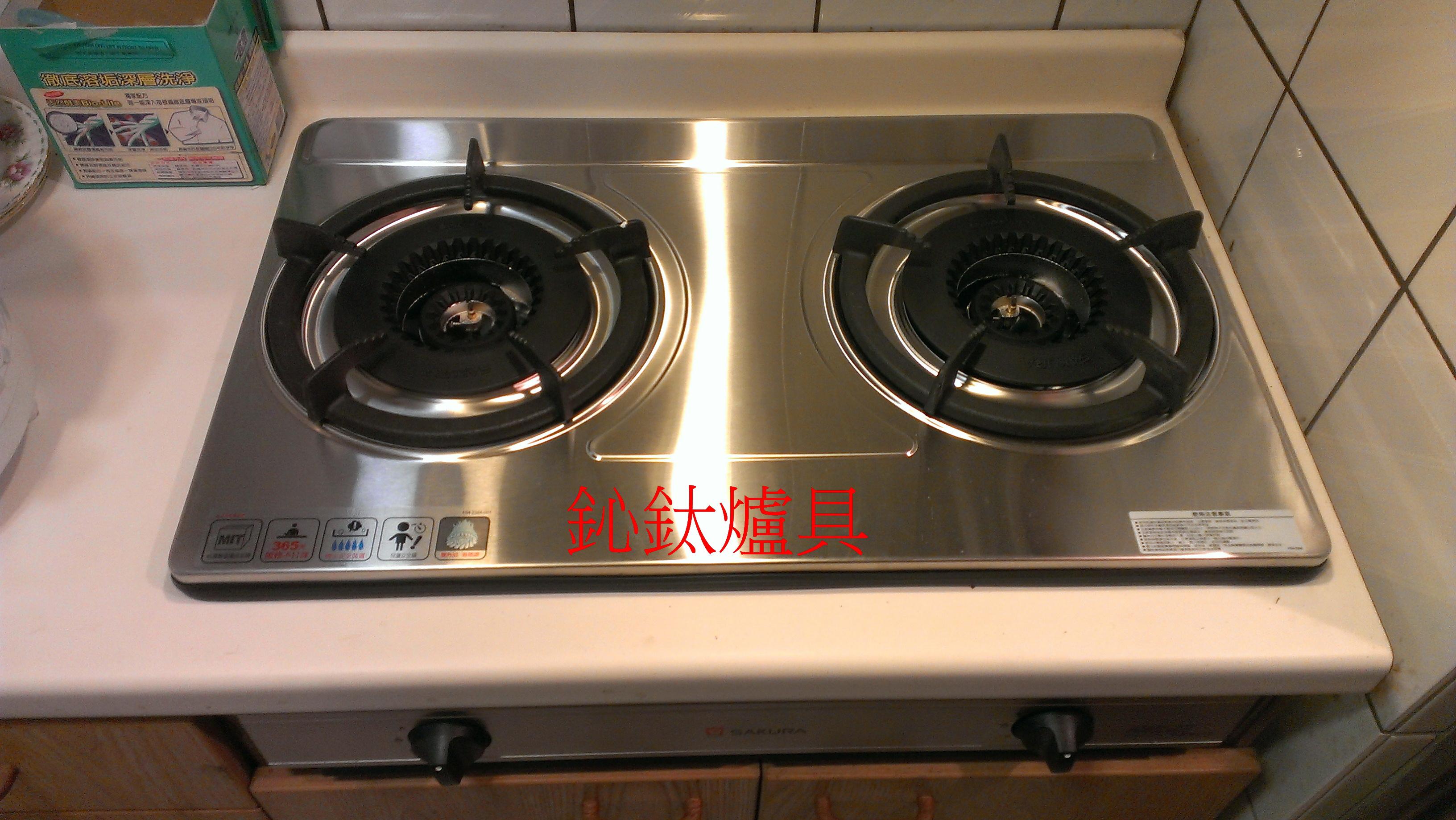 櫻花瓦斯爐G-6700K雙內焰安全爐.jpg