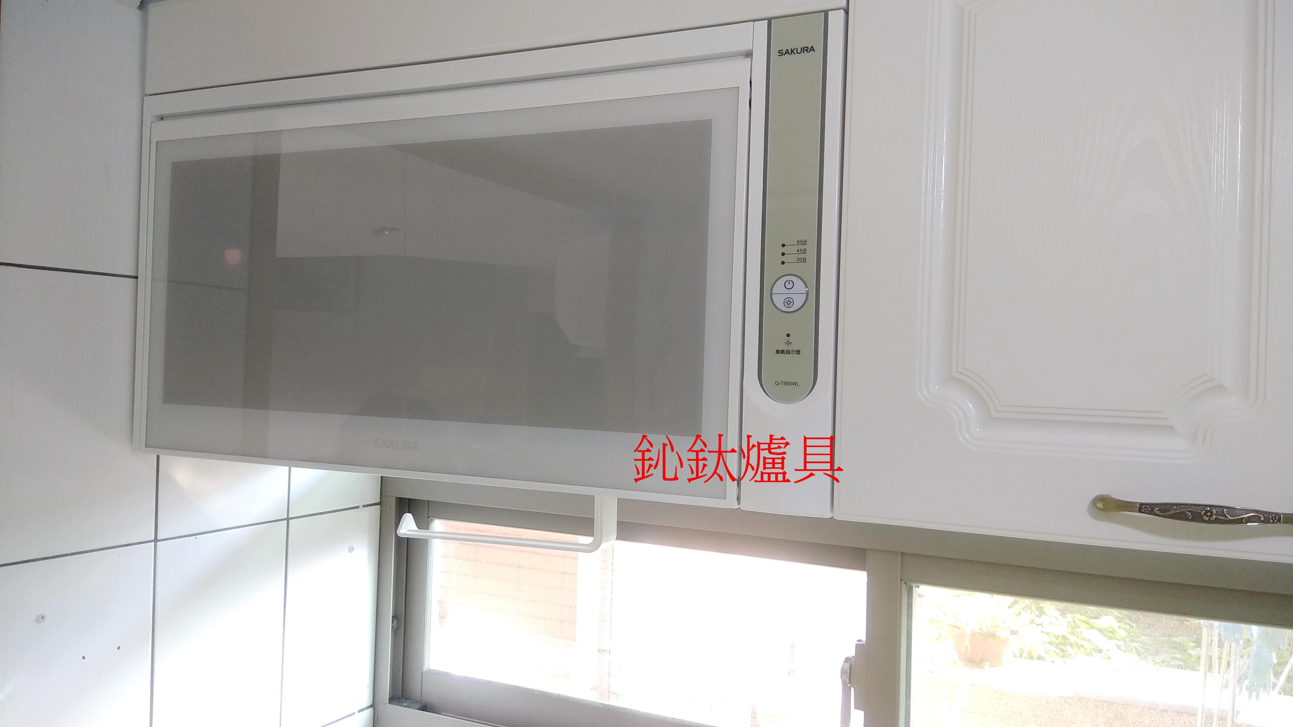 櫻花烘碗機Q7565WL殺菌烘碗機(80CM).jpg