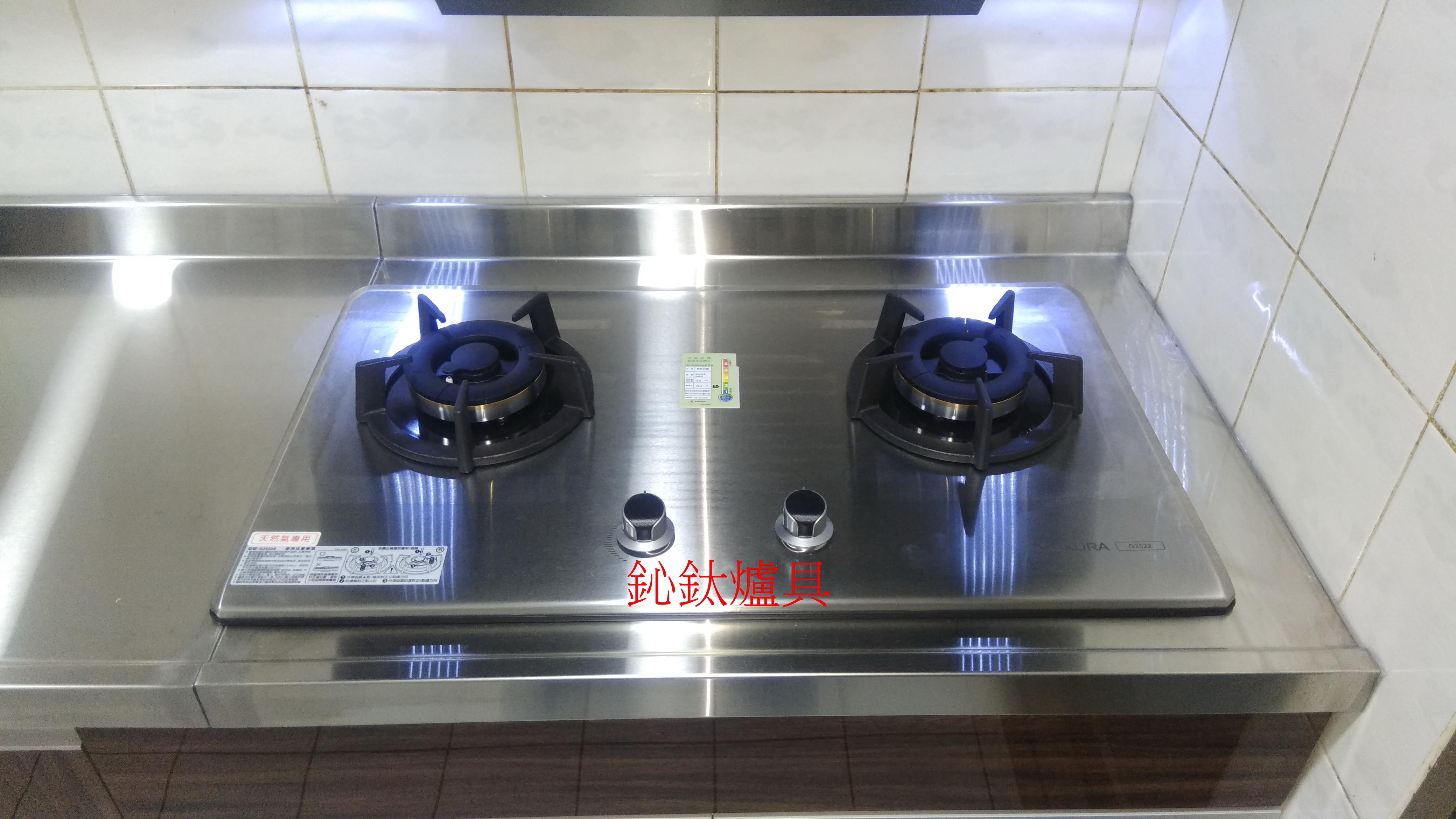 櫻花瓦斯爐G2522S二口小面板易清檯面爐.jpg