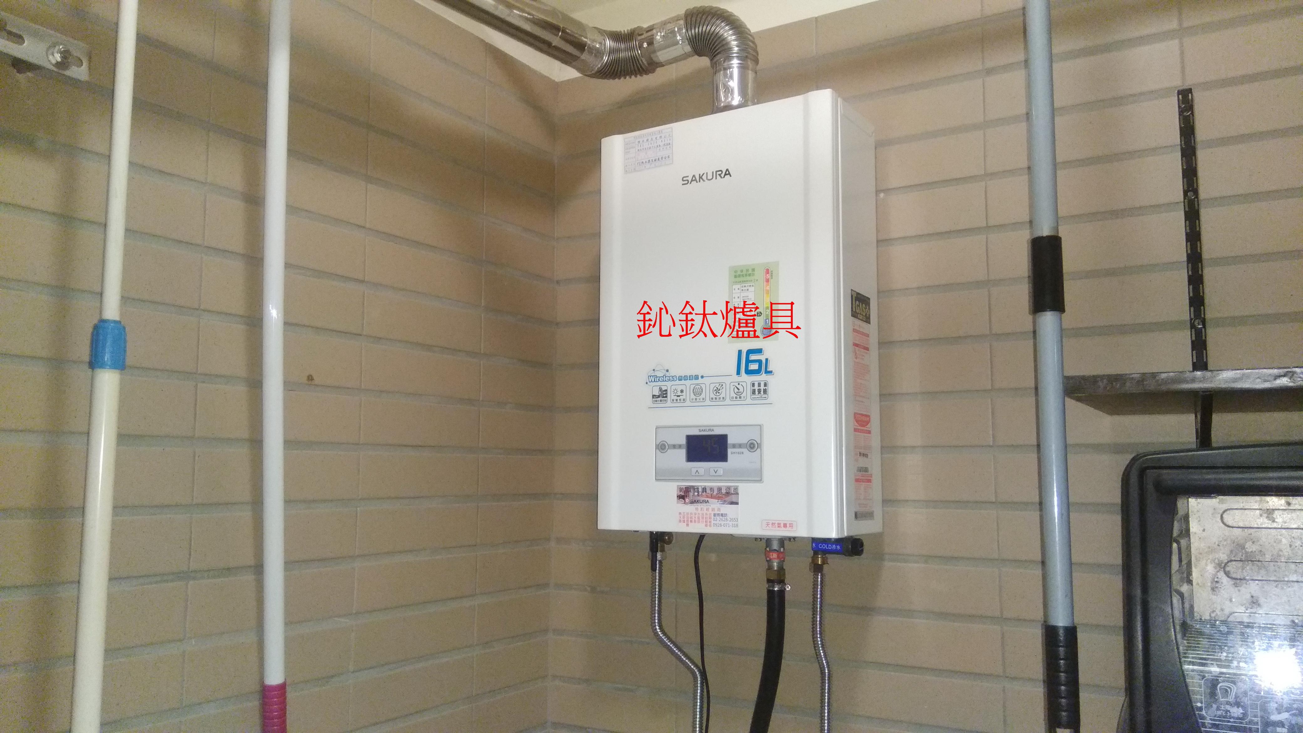 櫻花熱水器DH1628 16L 無線遙控智能恆溫熱水器.jpg