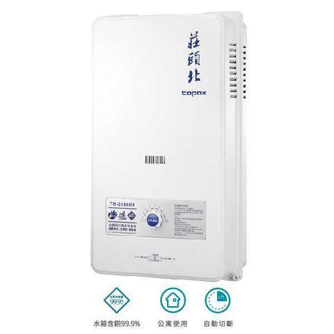 TH-3106RF 10L安全熱水器.jpg