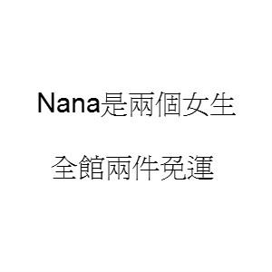 Nana是兩個女生 全館兩件免運