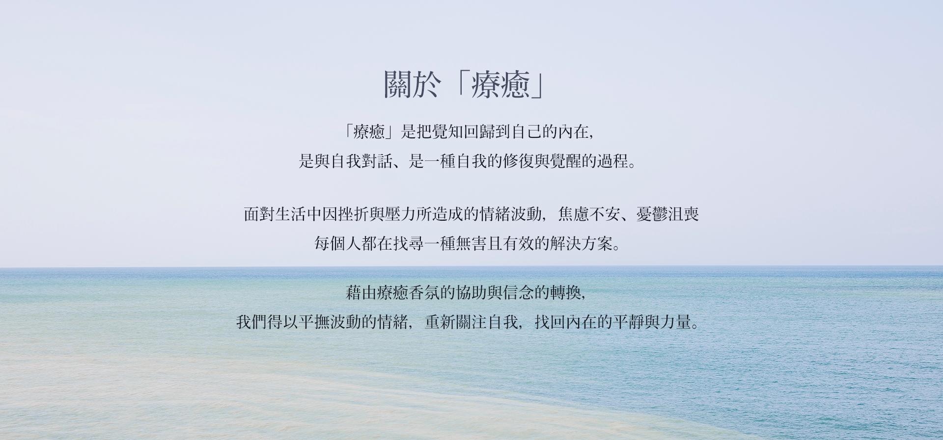 療癒香氛介紹.jpg