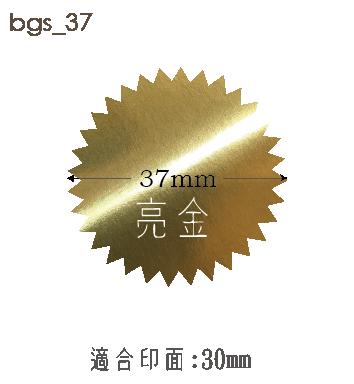金箔貼紙-09.png