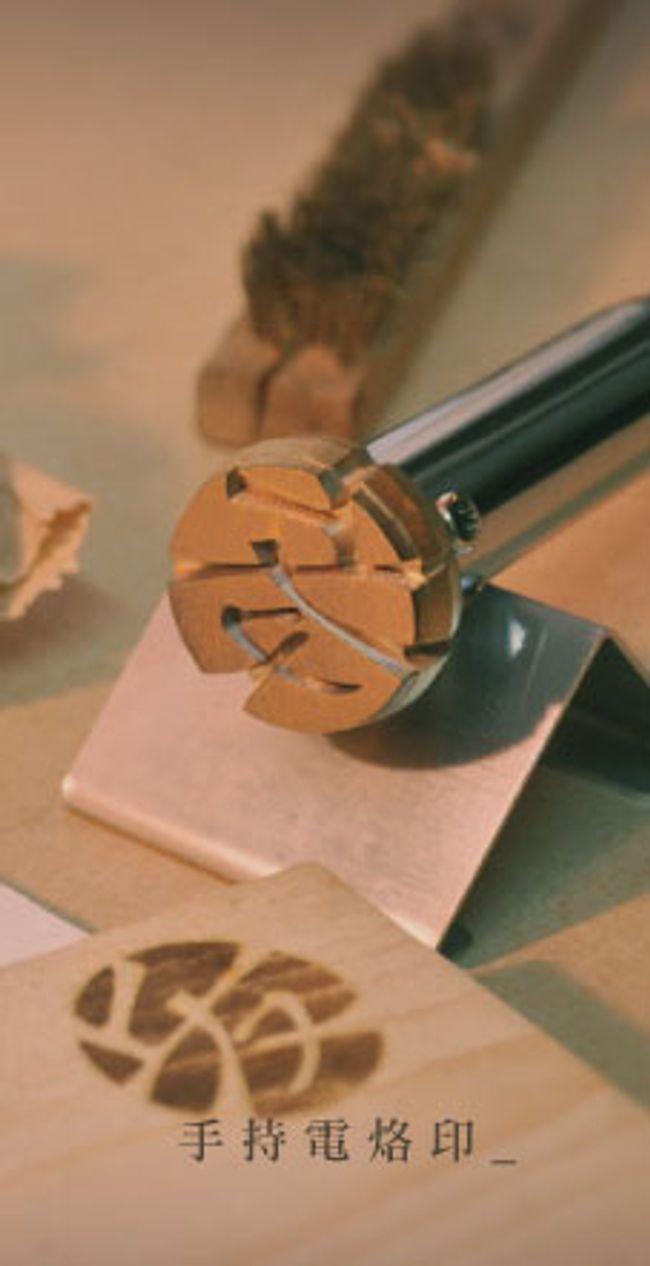 上友鋼模彫刻工藝社 | 訂製 產品 Featured Collections - 電 烙 印