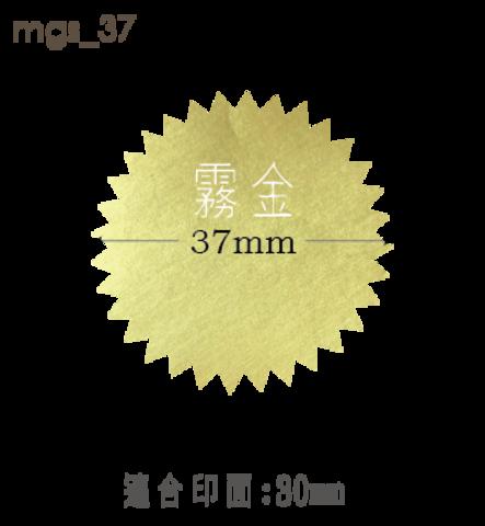 金箔貼紙-01.png