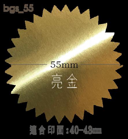 金箔貼紙-08.png