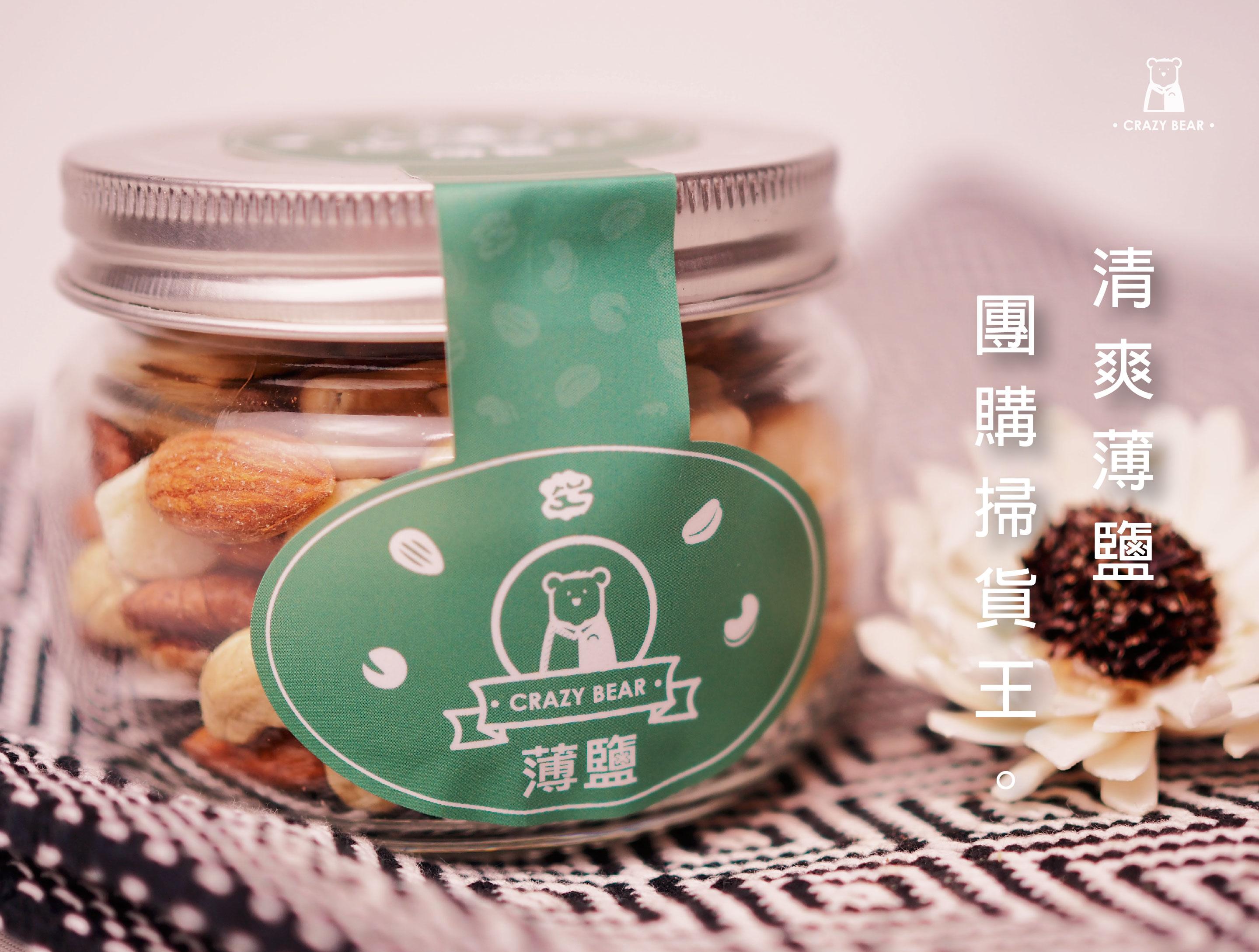 胖胖罐-薄鹽-01.jpg