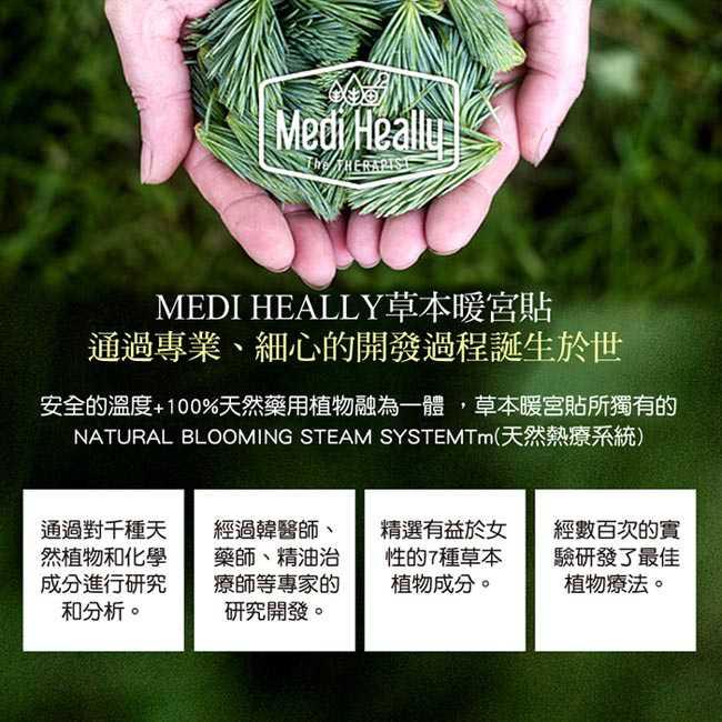 Medi_Heally_Herb_Warm_Pack_Info_010.jpg