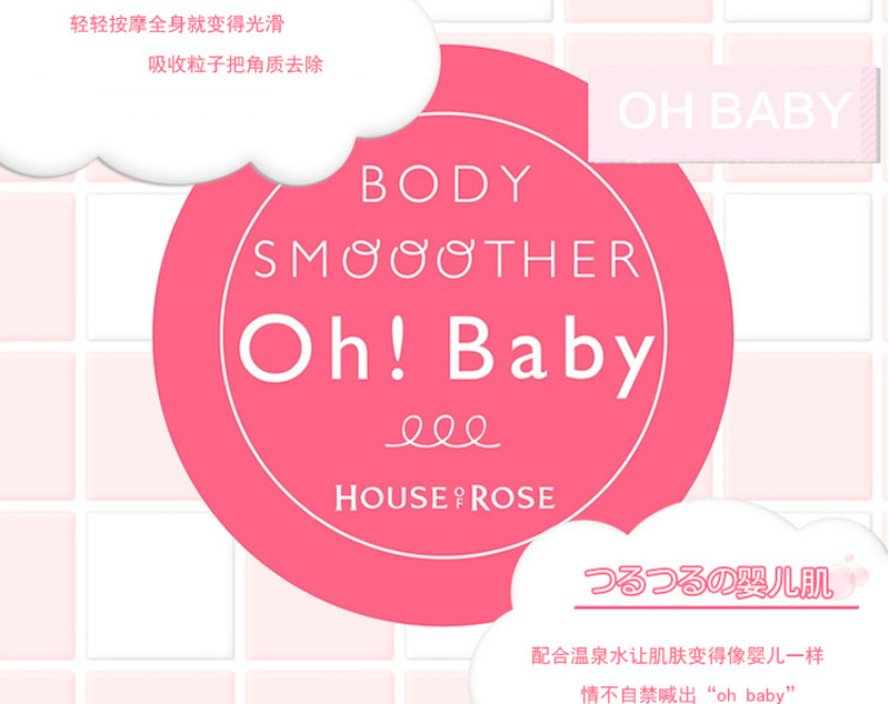 House of Rose Oh! Baby Body Smoother (570g) 日本 Oh Baby身体去角质磨砂膏 D4.jpeg