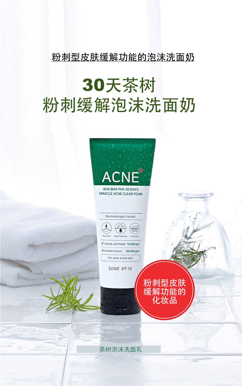 Some By Mi AHA BHA PHA 30 Days Miracle Ance Clear Foam 100ml D2.jpg