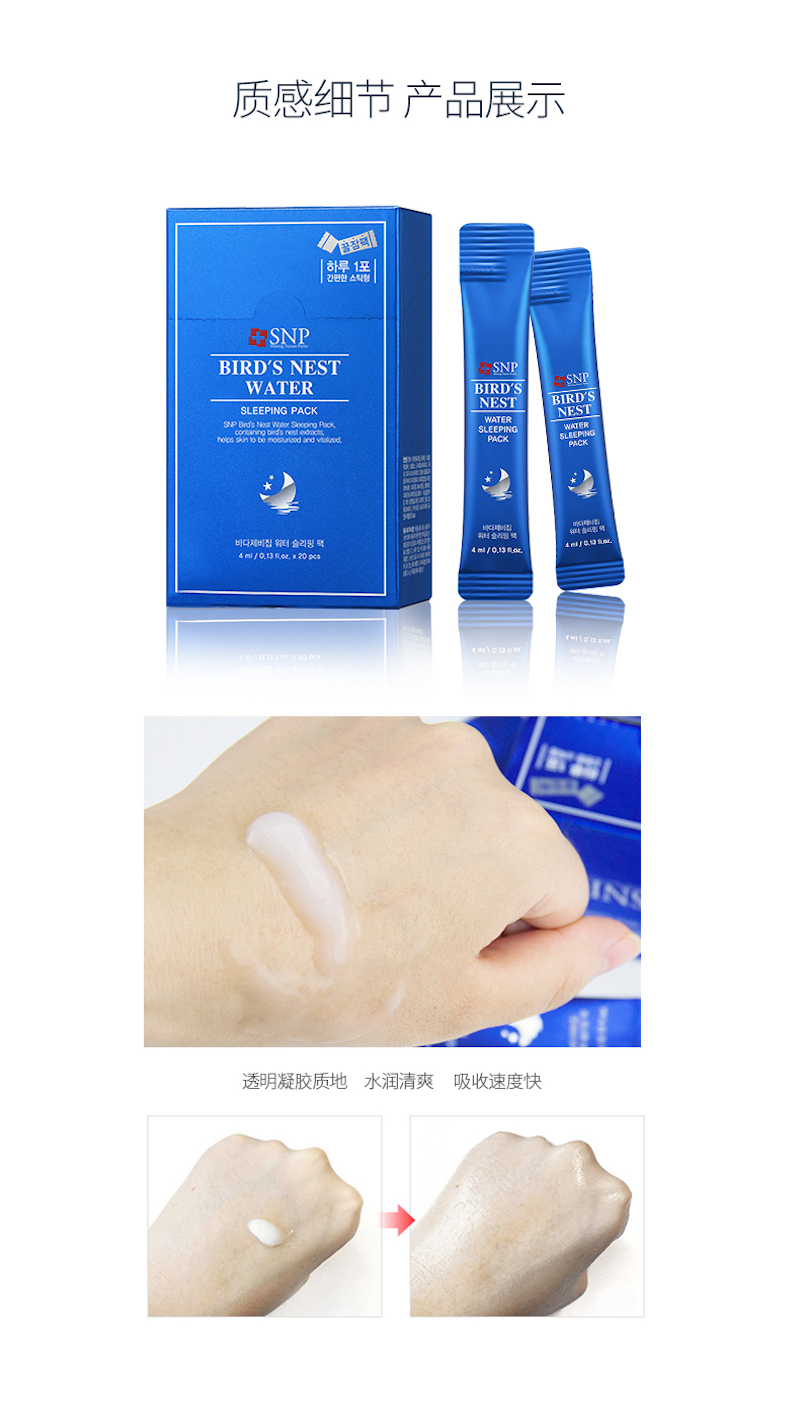 SNP Birds Nest Water Diamond Water Gold Collagen Sleeping Pack 20pcs D7.jpg