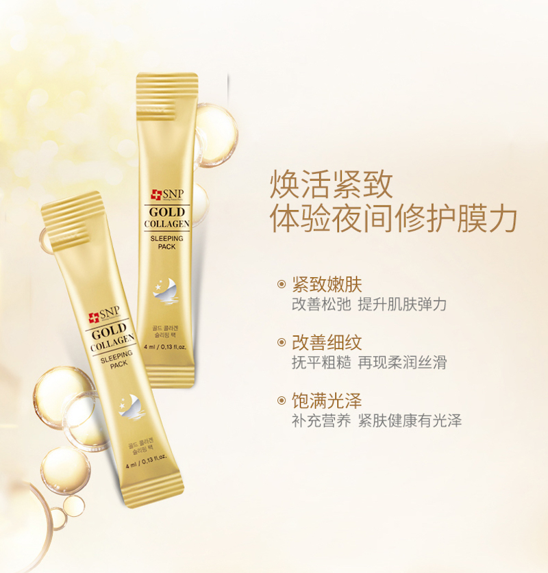 SNP Birds Nest Water Diamond Water Gold Collagen Sleeping Pack 20pcs D16.jpg