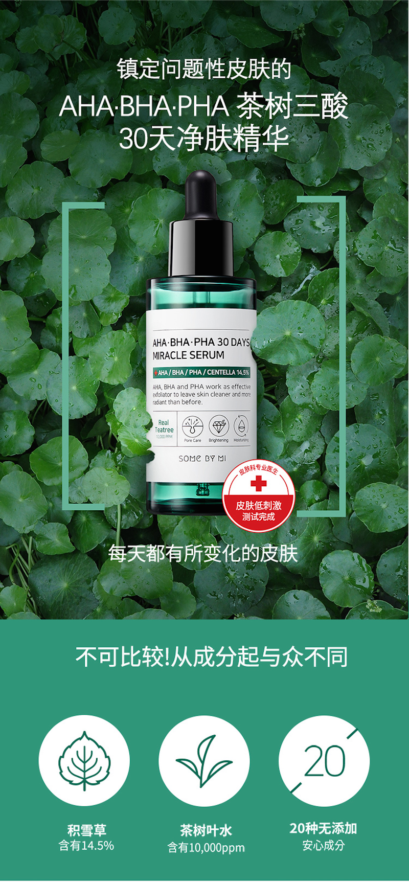 SOME BY MI AHA BHA PHA 30 Days Miracle Serum 50ml D1.jpg