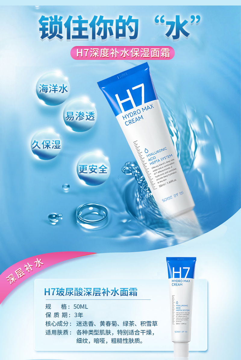 Some By Mi H7 Hydro Max Cream (50ml) D01.jpg