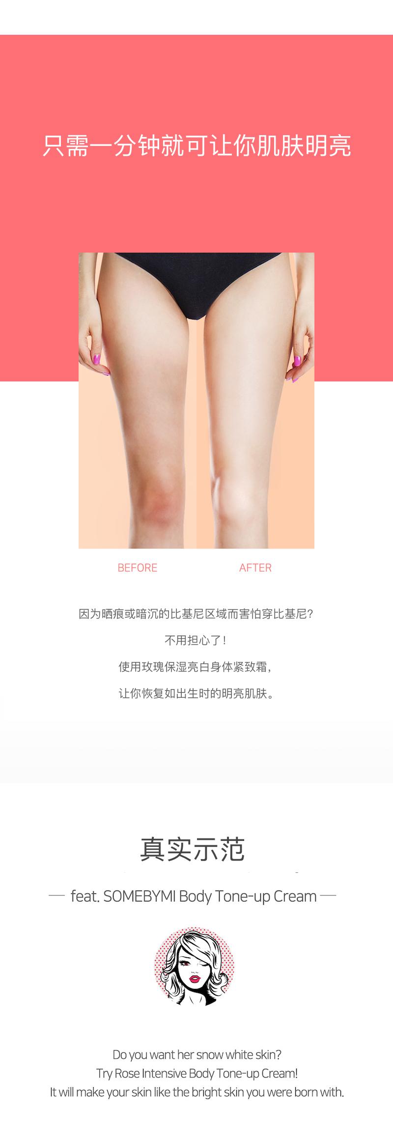Some By Mi Rose Intensive Tone-Up Cream Secret Solution Body  (80ml) D08-2.jpg