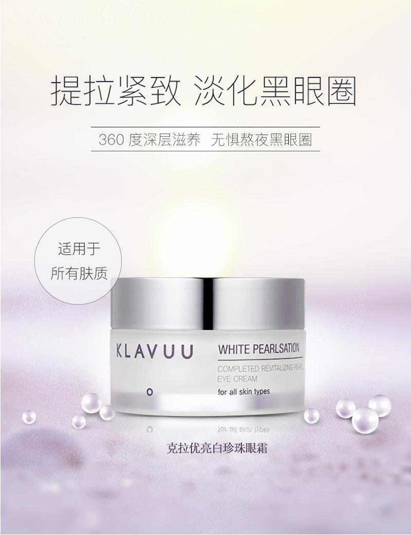 Klavuu White Pearlsation Completed Revitalizing Pearl Eye Cream (20ml) D01.jpeg