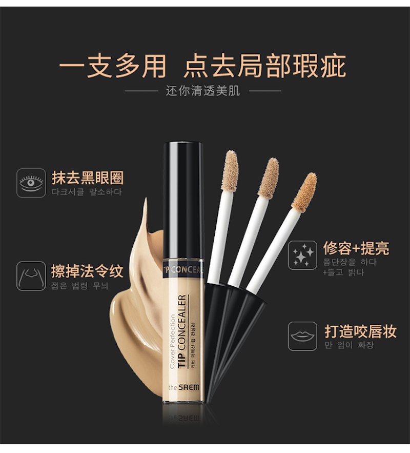 The Saem Cover Perfection Tip Concealer SPF 28:PA++ D25.jpg