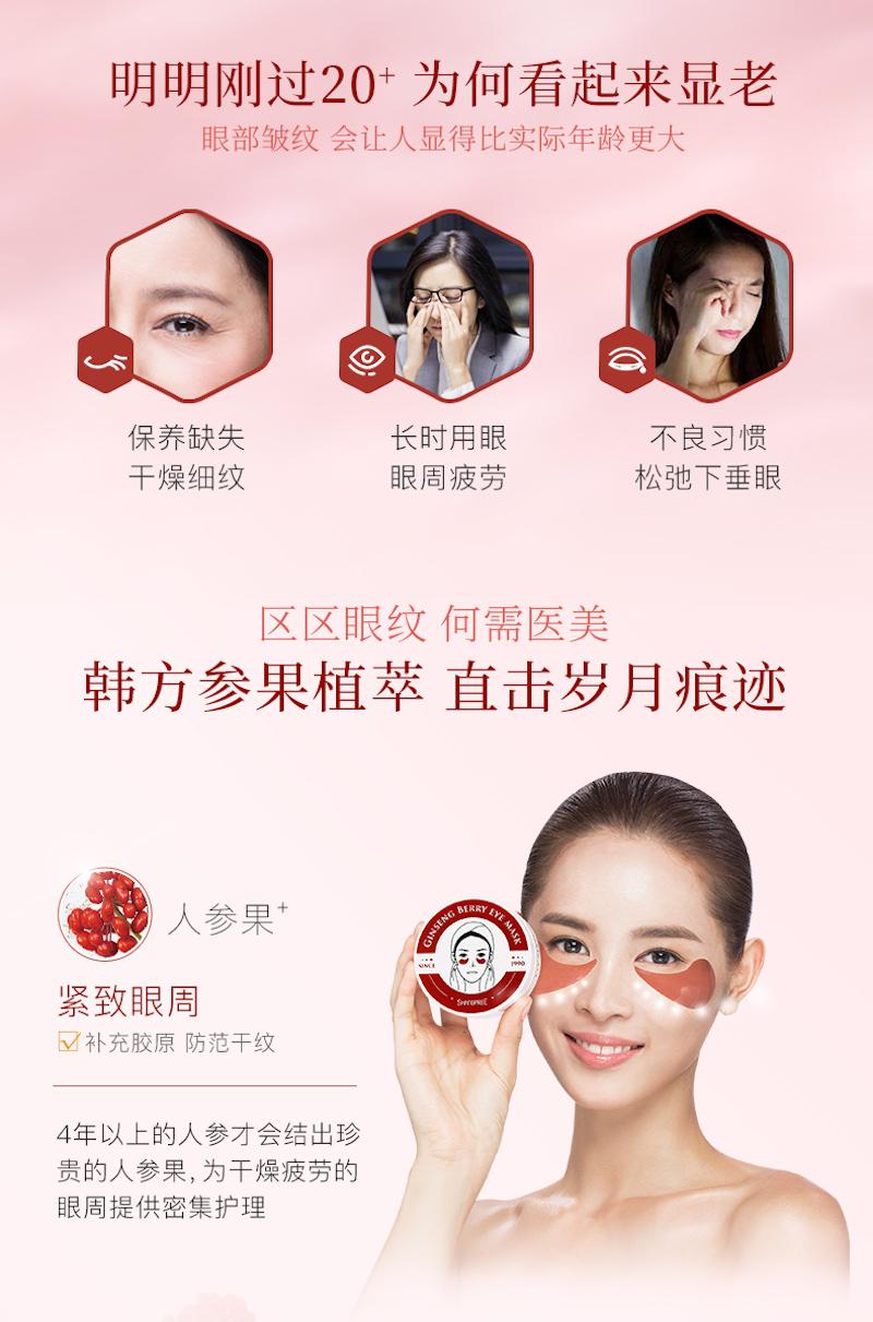 Shangpree Ginseng Berry Eye Mask (1.4G x 60EA) D02.jpg