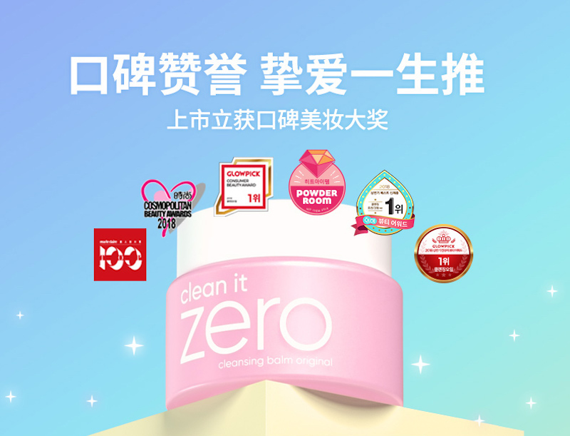 Banila Co. Clean It Zero Cleansing Balm Original (100ml) - Pink D02.jpg