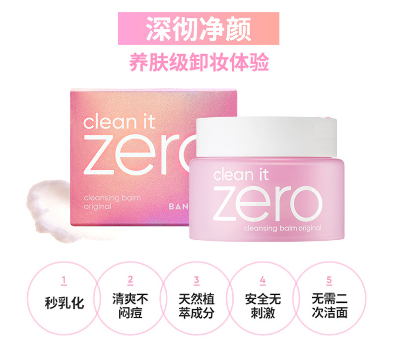 Banila Co. Clean It Zero Cleansing Balm Original (100ml) - Pink D05.jpg