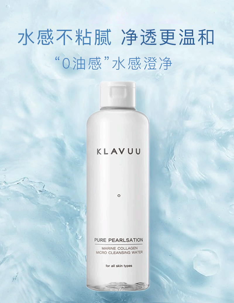Klavuu Pure Pearlsation Marine Collagen Micro Cleansing Water (250ml) D01.png
