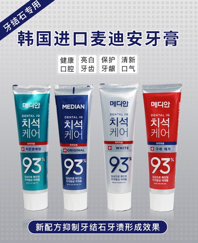 Median 93% Toothpaste D01.jpg