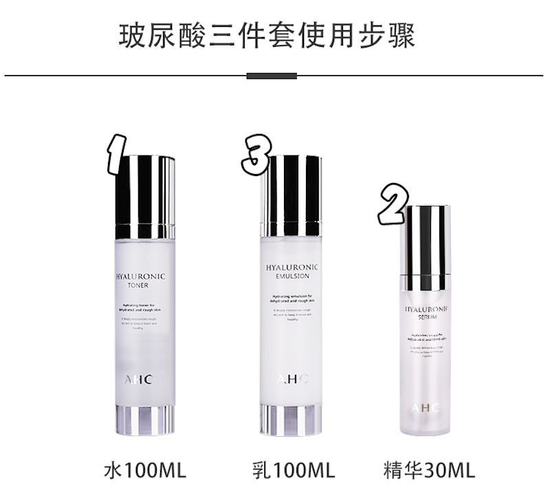 AHC Hyaluronic Special Set (3 Items) D13.jpg