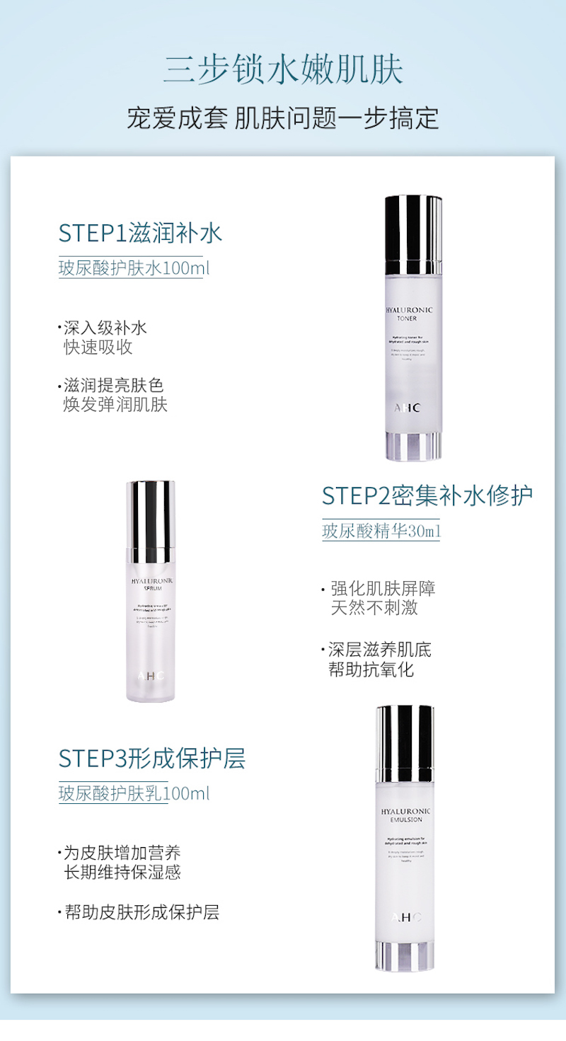 AHC Hyaluronic Special Set (3 Items) D24.jpg
