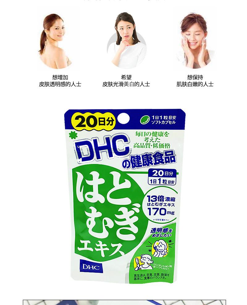 DHC Pearl Barley Extract Capsule Supplement (20 Days 20粒) 薏仁精华软胶囊去水肿 D04.jpg