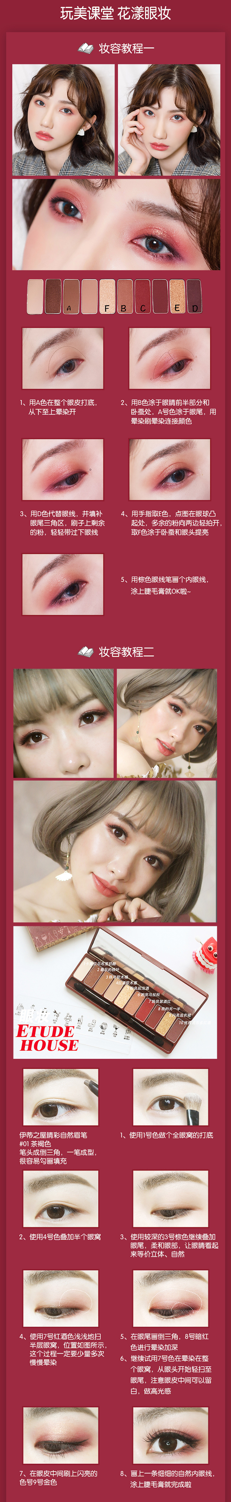 Etude House Play Color Eyes Wine Party D003.jpg