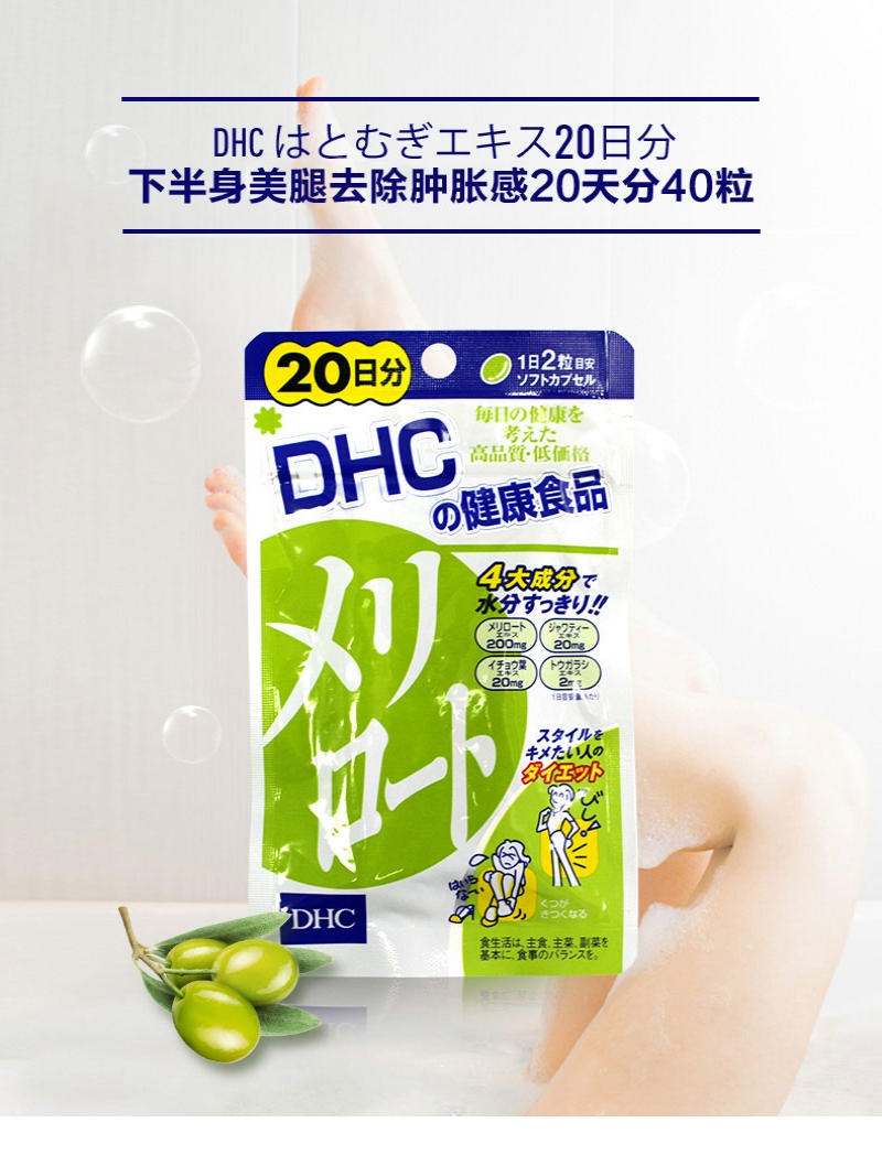 DHC Melilot Capsule Supplement (Leg Slim 20 Days 40粒) D01.jpg