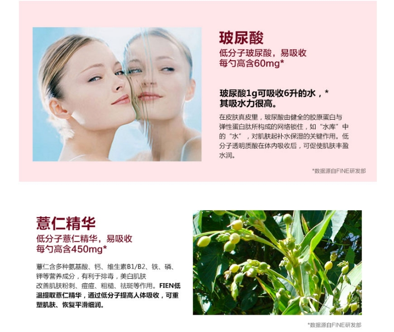 Fine Japan Hyaluron & Collagen(210g) D11.jpg