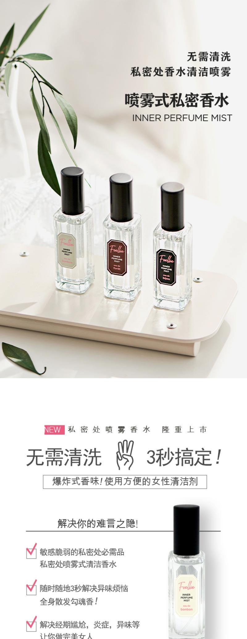 Foellie Inner Perfume Mist 20ml D01.jpg